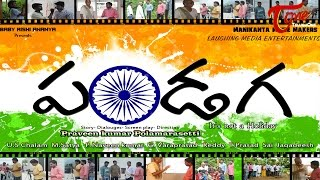 PANDAGA (Its not a Holiday)   Latest Telugu Short Film 2016   by Praveen Kumar Polamarasetti
