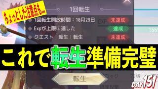 【パーフェクトワールドM】EXPが上限に達して、転生クエストが発行された件【無課金】【DAY151】のサムネイル
