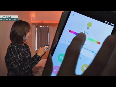 [핫플레이스] 스마트폰 하나로 조작 가능한 'IoT 호텔' 다큐 플러스 - 표준, 4차 산업혁명 게임의 법칙