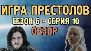 Игра Престолов - 6 сезон - 10 серия - Обзор