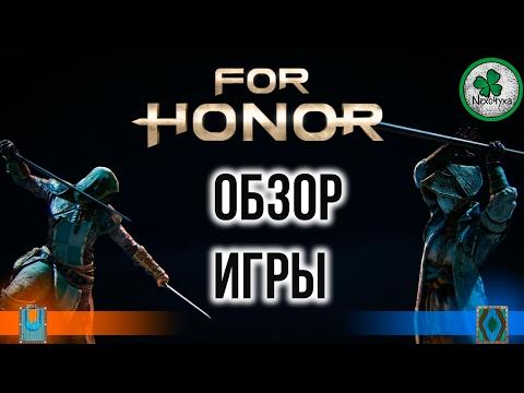 ЗАКРЫТЫЙ БЕТА ТЕСТ - For Honor | ПЕРВЫЙ ВЗГЛЯД