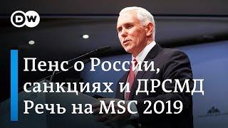 Майк Пенс о санкциях против Кремля, Украине, ДРСМД и Иране на Мюнхенской конференции по безопасности