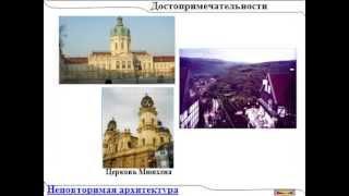 Столица Германии(Столица Германии — Презентация http://www.letatohota.ru 1. ПРЕЗЕНТАЦИЯ По географии Германия-страна Центральной..., 2013-10-03T18:02:27.000Z)