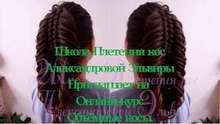 Курс плетения кос  Курсы парикмахеров  Объемные косы  Косы для девочек  Школа Плетения кос Александр