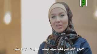 روسية دات جمال فاتن دخلت الاسلام بستة اشهر و تتحدث عن حقوق الزوجين في الاسلام