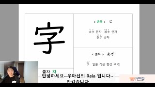 [ 일본어 한자 ] 字(글자 자), 学(배울 학) 한자…
