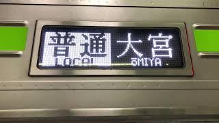 東武野田線春日部駅 8番線接近放送集