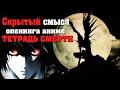 1 опенинг тетрадь смерти на русском