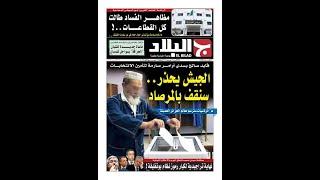 صحف #الجزائر❤ 10 ديسمبر 2019: #الجيش يحذر: سنقف بالمرصاد..  ـ Algeria Newspapers