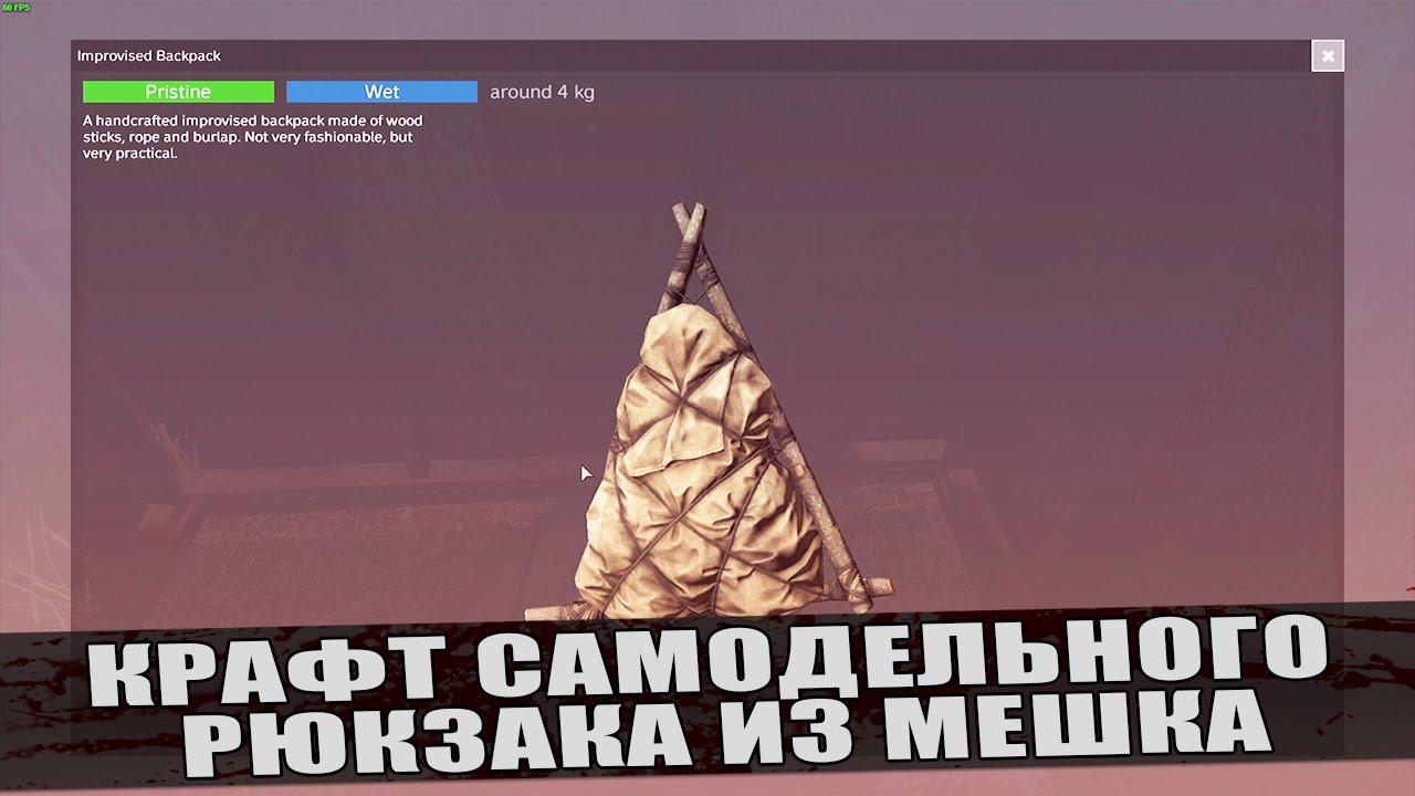 Dayz standalone рюкзаки крафт эрго-рюкзак love carry купить в москве