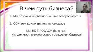 Роза Шакирова, суть  проекта 'Бизнес из Дома'