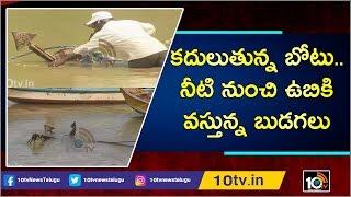 కదులుతున్న బోటు.. నీటి నుంచి ఉబికి వస్తున్న బుడగలు | Godavari Boat Search Operation  News