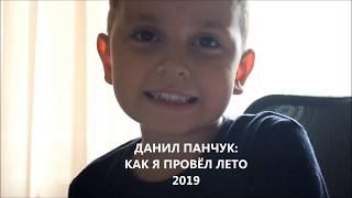 бэкстейдж КАК Я ПРОВЁЛ ЛЕТО 2019
