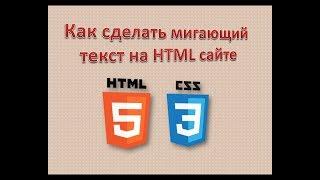 Как сделать мигающий текст на HTML сайте
