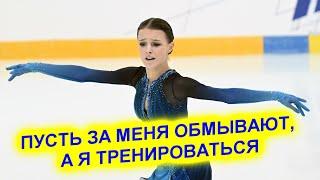Щербакова За меня медаль кто то другой обмоет а я вернусь к тренировкам иначе медалей не будет