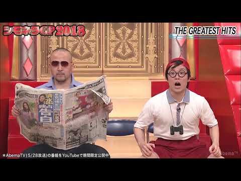 シモネタGP THE GREATEST  HITS(三戸キャップ・フレンドリー田崎)