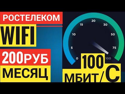 Как Подключить Ростелеком за 200р в Месяц | Безлимитный Интернет 100 Мбит/с | Акция