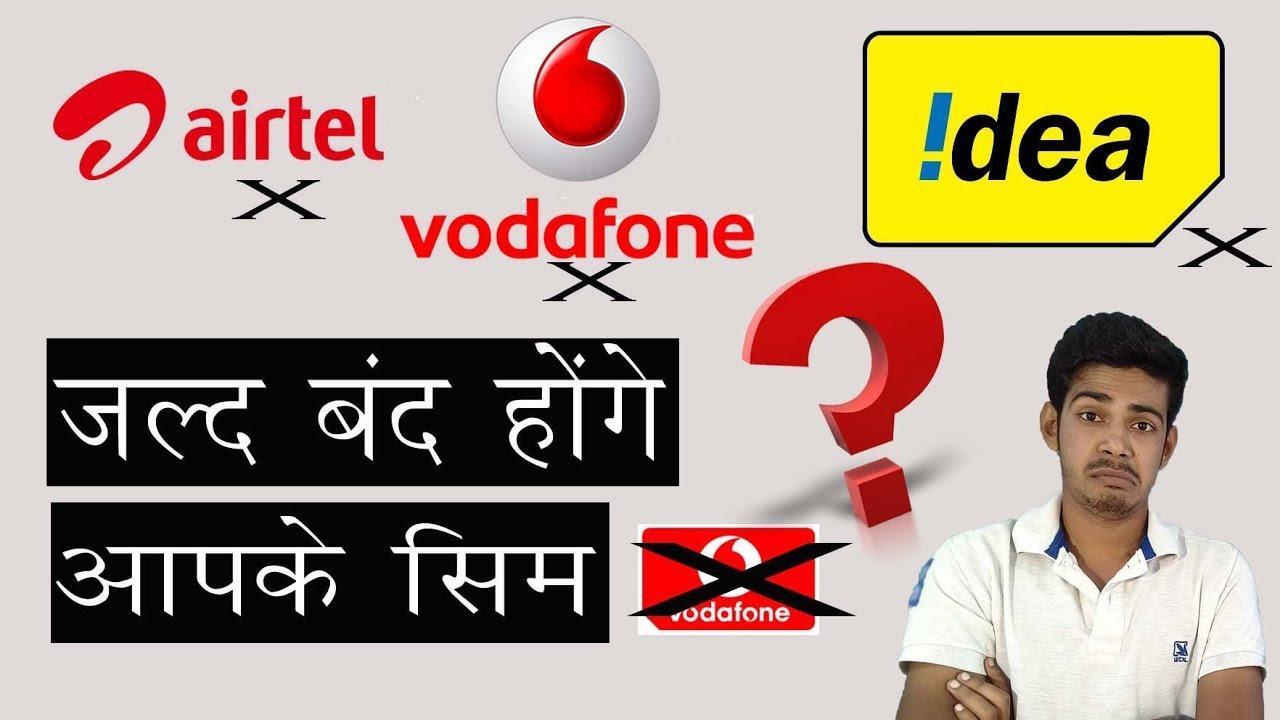 Airtel Idea & Vodafone New recharges & rules | सिम बंद