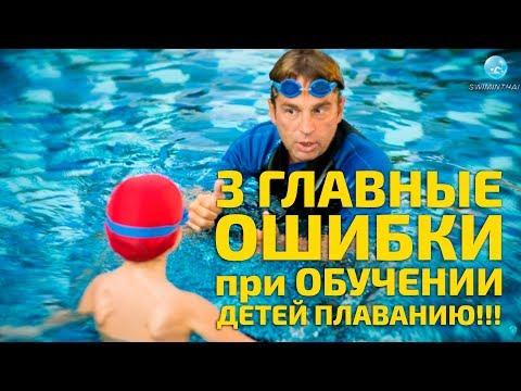 Плавание для детей: не совершайте эти ошибки, обучая ребенка плавать!
