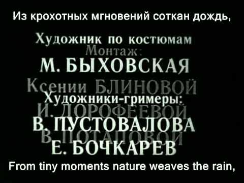 Mgnoveniya Мгновения English Russian Lyrics Seventeen Moments of Spring