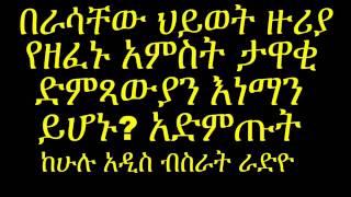 በራሣቸው ህይወት ዙርያ የዘፈኑ አምስት ታዋቂ ድምጻዊያን እነማን ይሆኑ? ብስራት ራዲዮ - 5 Ethiopians who sang about their life