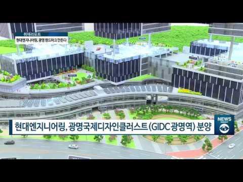 [아경TV] [현장생중계] 현대엔지니어링 광명국제디자인클러스트(GIDC 광명역), 지역 랜드마크로 우뚝