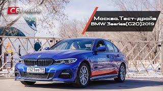 Тест-драйв BMW 3 series (G20) в Москве (БМВ 3 серия 2019 года - 190лс + полный привод)