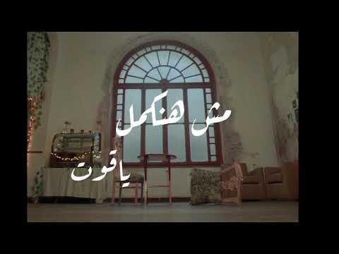 Yaqout x Alfy - Msh hnkml | ياقوت و ألفى - مش هنكمل (Official Music Video)