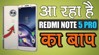 Moto G6 Plus - आ रहा है Redmi Note 5 Pro का बाप l Moto G6 Plus Vs Redmi Note 5 Pro