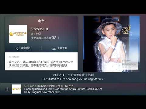 """EmilianoCyrus_""""Chasing Stars逐星"""" was featured on Liaoning Arts and Culture Radio FM95.9"""