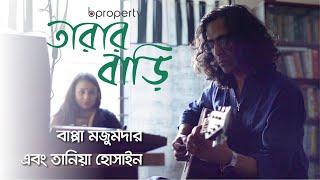 Tarar Bari | Bappa Mazumder & Tania Hossain