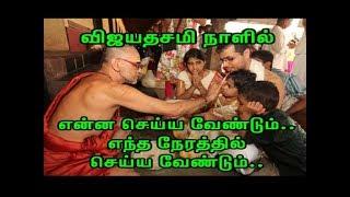 விஜயதசமி நாளில்  என்ன செய்ய வேண்டும் .. எந்த நேரத்தில் செய்ய வேண்டும் .. / Vijayadashami
