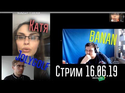 Стрим Jolygolf 16.06.19 Катя на стриме