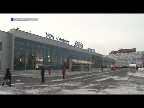 Московские снегопады стали причиной задержки рейсов в Уфе