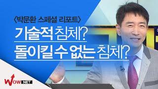 [박문환 스페셜리포트] 돌이킬 수 없는 침체인가? 기술적 침체인가? #10/19