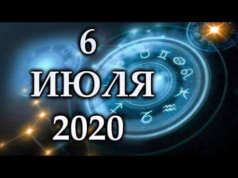 ГОРОСКОП НА 6 ИЮЛЯ 2020 ГОДА