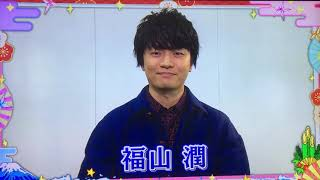12/31~1/1に放送された「あけおめ!声優大集合!」でのふくじゅんです!...