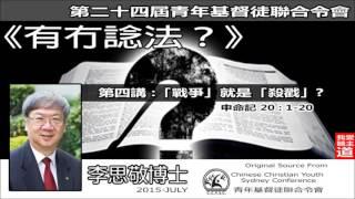 (4)申命記 - 有冇諗法? : 戰爭就是殺戳? - 李思敬博士