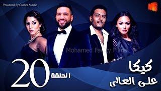 مسلسل كيكا علي العالي l بطولة حسن الرداد و أيتن عامر l الحلقة 20