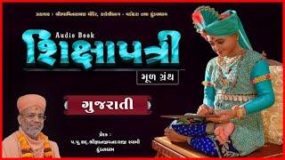 Shikshapatri Gujarati | શિક્ષાપત્રી ગુજરાતી |Orated by Pu.GyanjivandasjiSwami-Kundaldham |Mul Granth