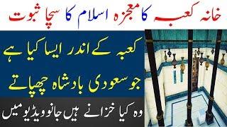 Khanna Kaaba ka androni manzar | What is inside Bait Ullah | Limelight Studio