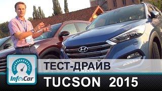 Tucson 2015 тест драйв Hyundai Tucson от InfoCar.ua ix35 смотреть