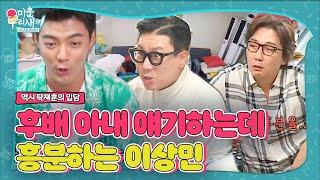 탁재훈, 이상화 이야기에 흥분한 이상민에 핀잔! (ft. 인정하는 강남)ㅣ미운 우리 새끼(Woori)ㅣSBS ENTER.