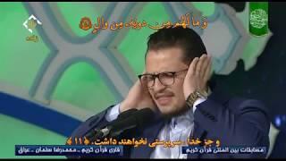 تلاوة ممثل العراق القارئ محمد رضا سلمان في المسابقة الدولية للقرآن الكريم في إيران 2019