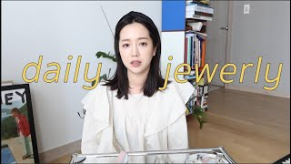 HAUL l 데일리 주얼리 (feat.커플링) 소개 +…