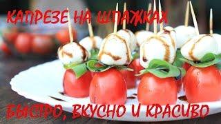Капрезе на шпажках салат канапе закуска / Caprese salad