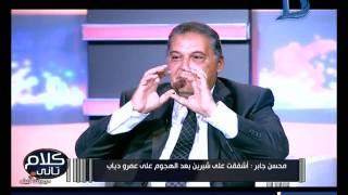 كلام تانى| المنتج محسن جابر:عمرو دياب