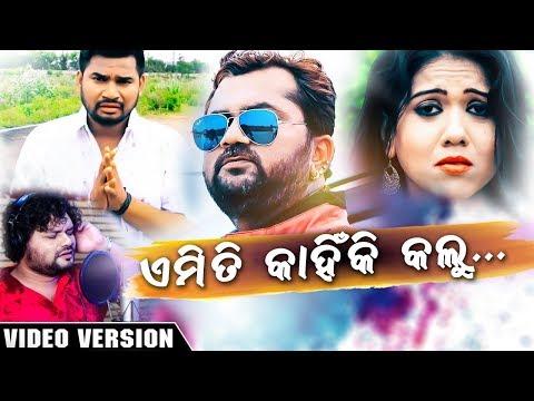 Emiti Kahinki Kalu - Odia New Music Video -  Humane Sagar - Full Vide