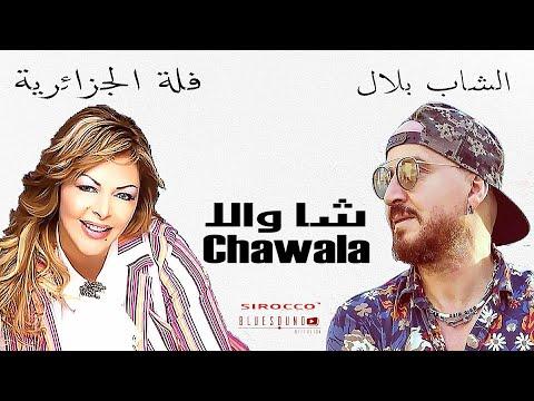 Fella El Djazairia duo Cheb Bilal 'CHAWALA' 2018 l فلة الجزائرية و الشاب بلال- شاولا