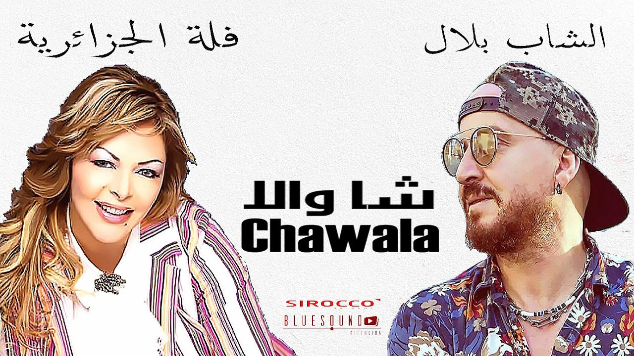 Fella El Djazairia duo Cheb Bilal 'CHAWALA' 2018 فلة الجزائرية و الشاب بلال شاولا